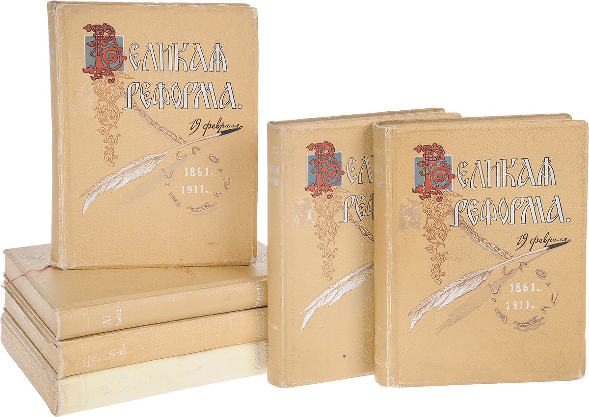 Великая Реформа. 1861-1911. В 6 томах (комплект)