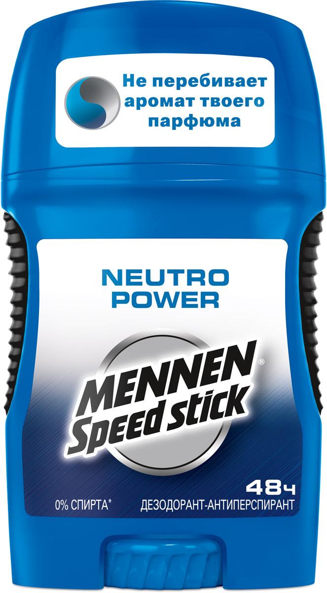 Mennen Speed Stick Дезодорант-стик Neutro Power, мужской, 50 г4102589Обеспечивает нон-стоп защиту от пота и запаха, которая не перебивает аромат твоего парфюма, благодаря эффективной формуле, разработанной с нейтральным запахом. Товар сертифицирован.