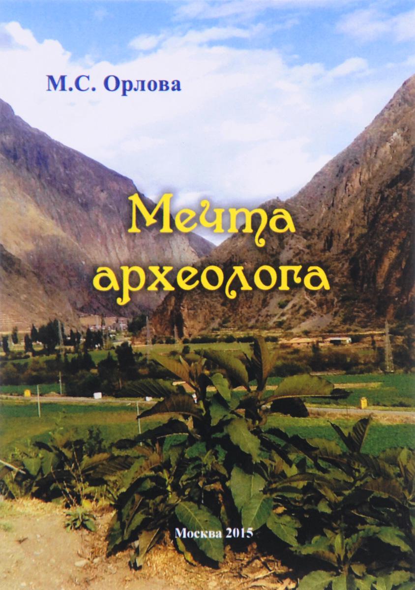 М. С. Орлова Мечта археолога