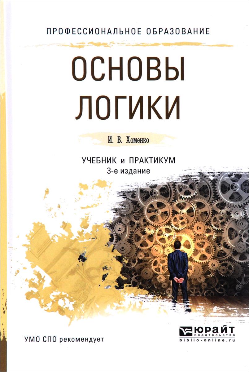 Основы логики. Учебник и практикум. И. В. Хоменко