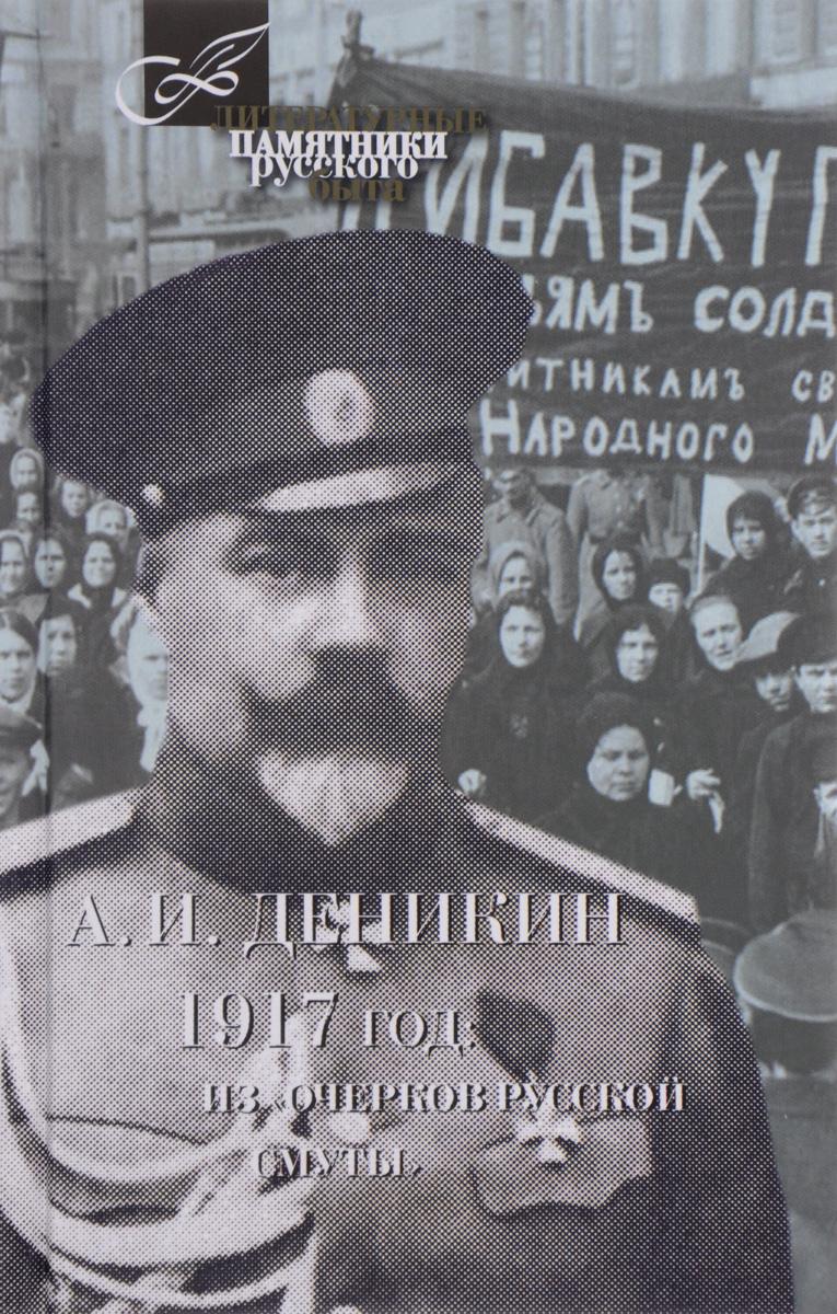 цены А. И. Деникин 1917 год. Из