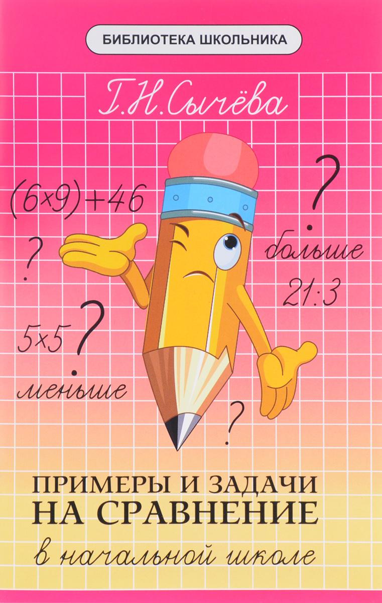 Г. Н. Сычева Примеры и задачи на сравнение в начальной школе сычева г задачи на приведение к единице в начальной школе