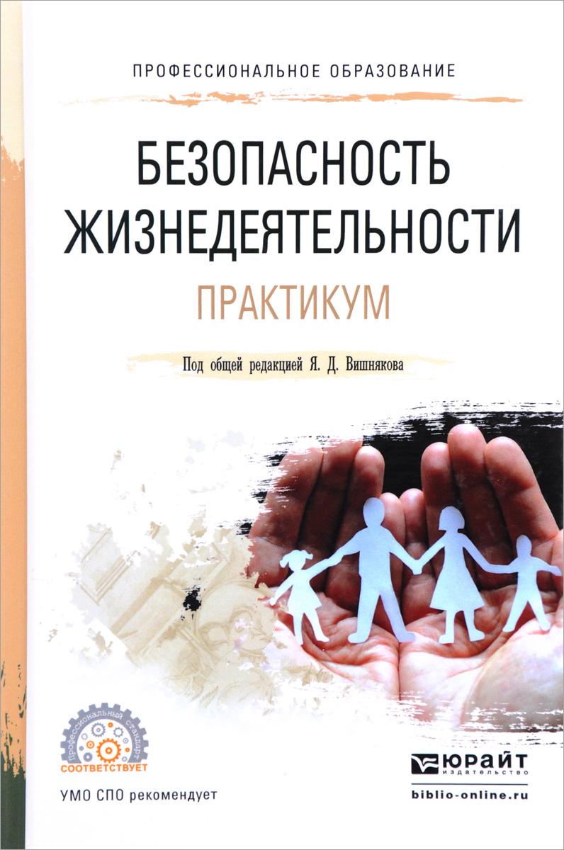 Безопасность жизнедеятельности. Практикум. Учебное пособие