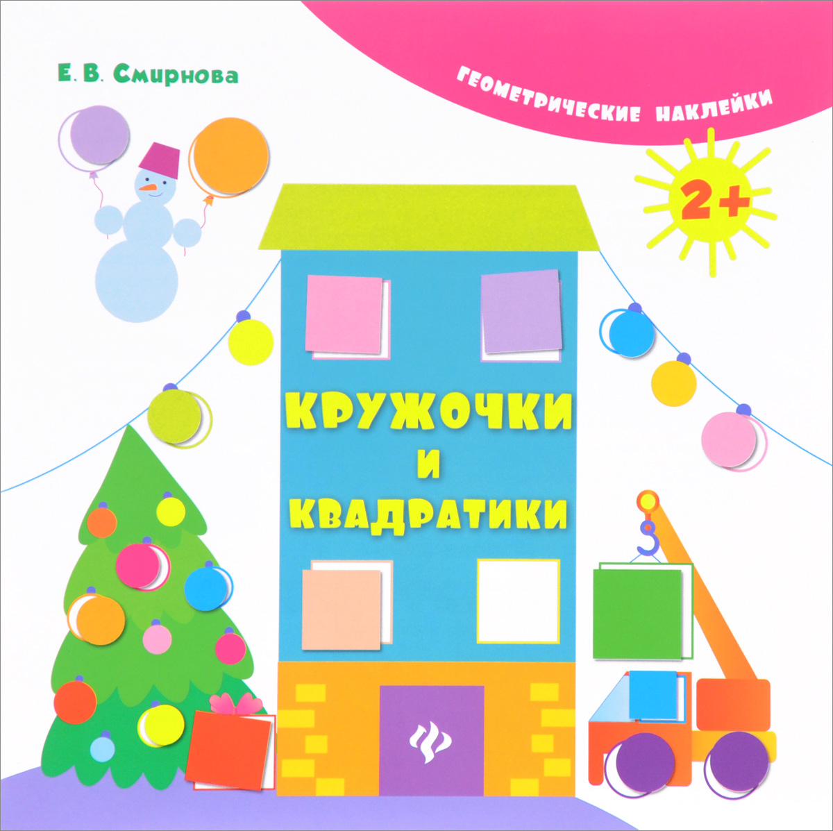 Е. В. Смирнова Кружочки и квадратики детские наклейки мозаика синтез кружочки наклей правильно