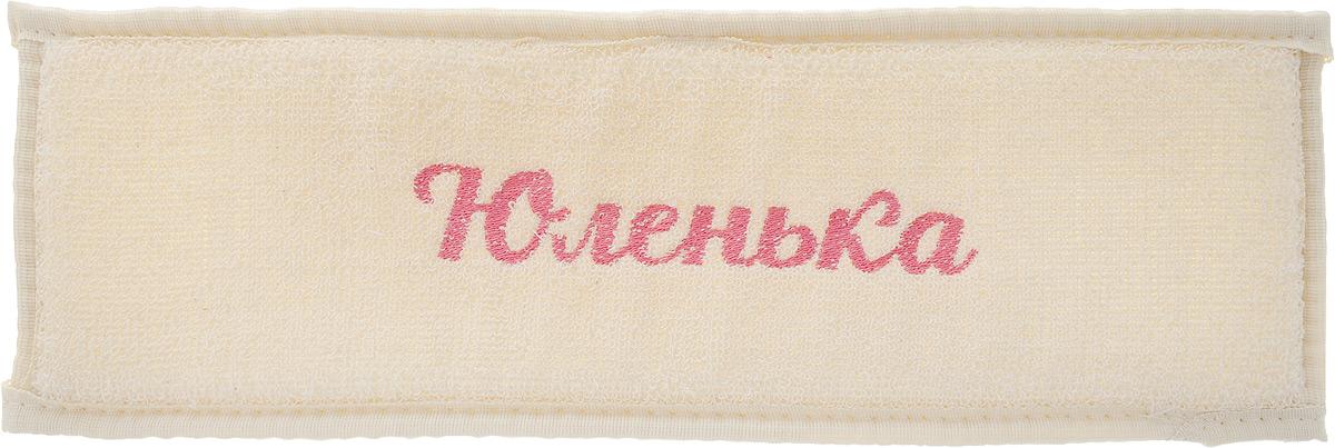 Мочалка Eva Именная. ЮленькаМ3001Мочалка именная Eva с вышивкой Юленька станет оригинальным подарком и необходимым аксессуаром в ванной комнате. Верх мочалки имеет две различные по текстуре поверхности: одна сторона выполнена из хлопка, а другая - из рами, благодаря чему отлично очищает и скрабирует кожу. Внутри содержится поролоновый слой. Благодаря такой структуре изделие отлично пенится. Мочалка снабжена удобными ручками.