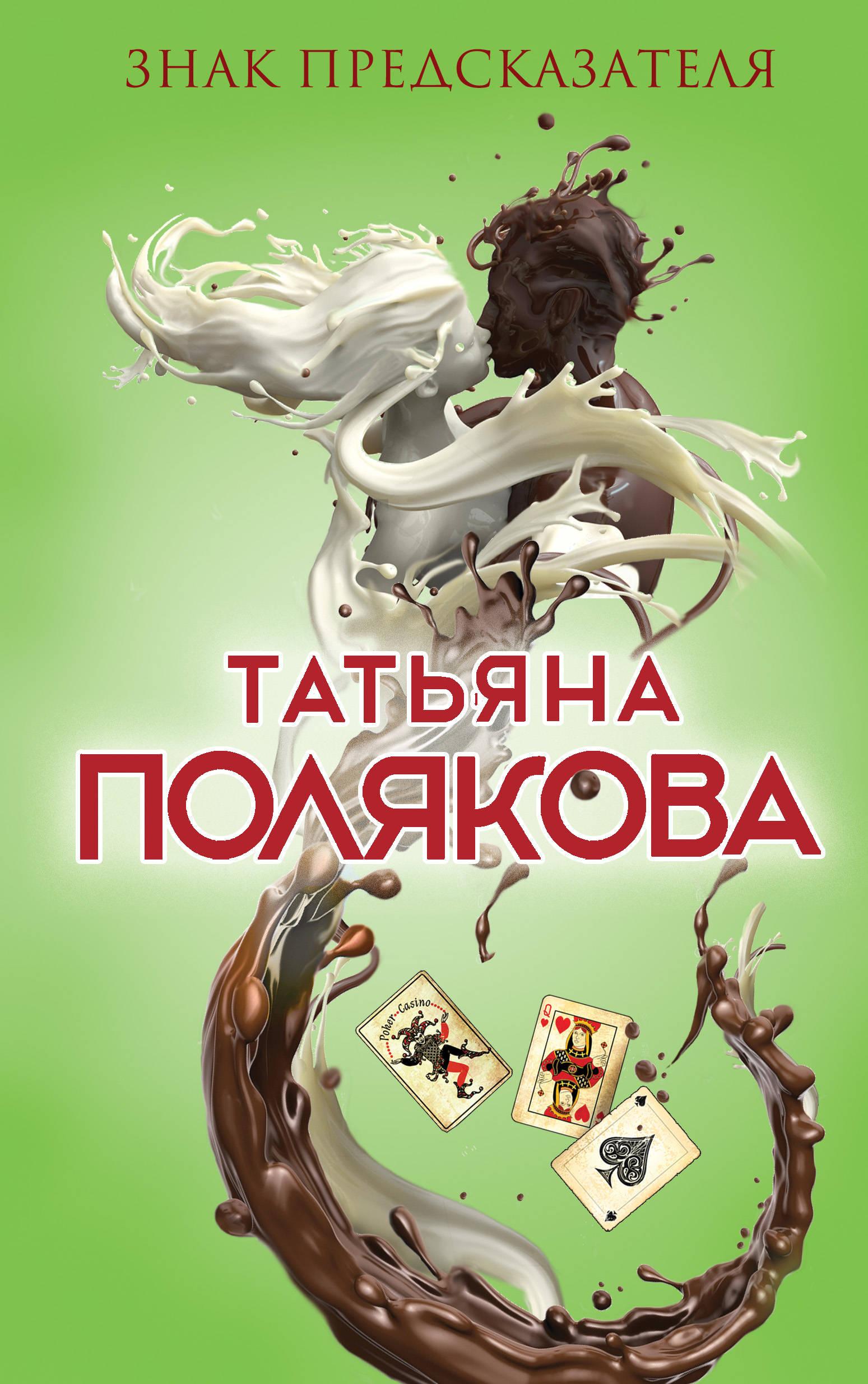 Татьяна Полякова Знак предсказателя иллюзия я или игры в которые играет с нами мозг