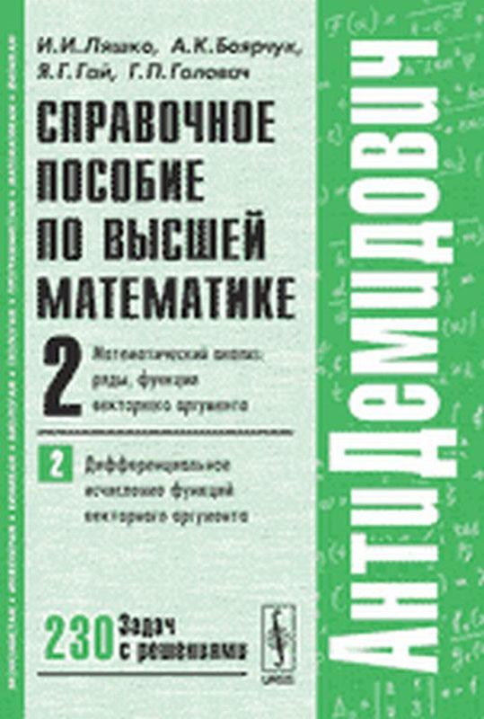 АнтиДемидович. Том 2. Часть 2. Справочное пособие по высшей математике