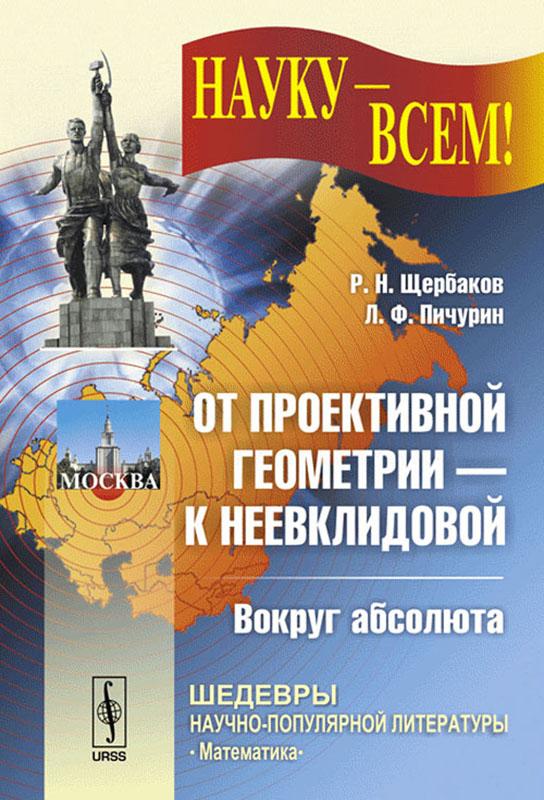 Р. Н. Щербаков, Л. Ф. Пичурин От проективной геометрии - к неевклидовой. Вокруг абсолюта