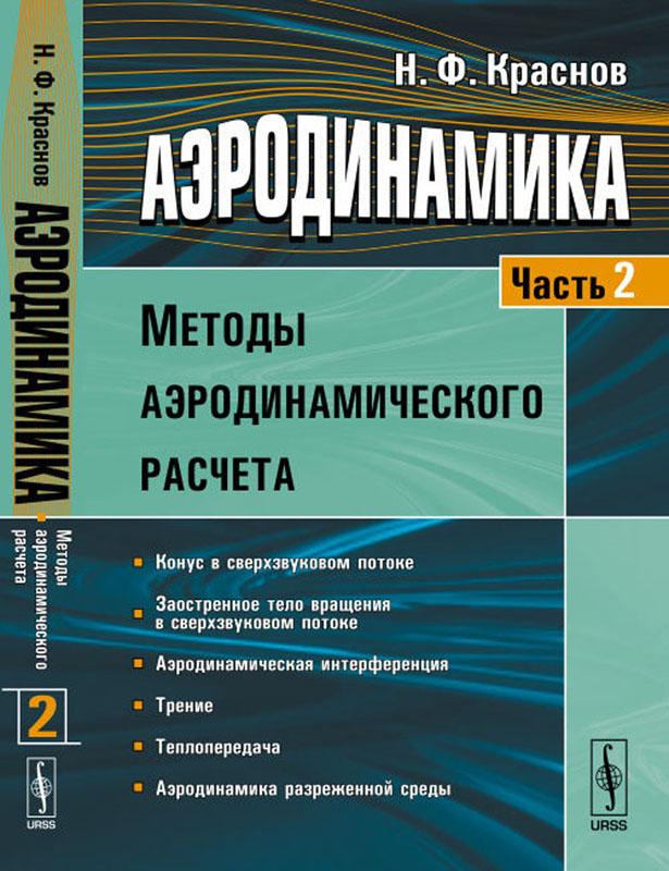 Н. Ф. Краснов Аэродинамика. Часть 2. Методы аэродинамического расчета