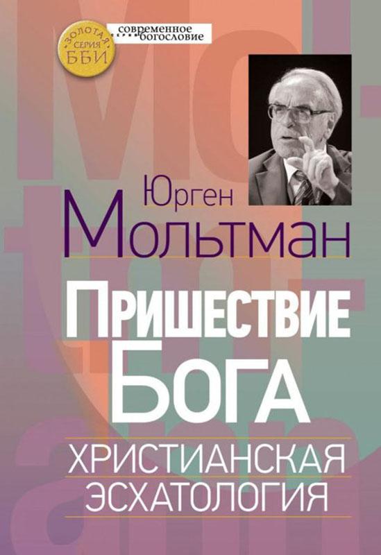 Юрген Мольтман Пришествие Бога. Христианская эсхатология