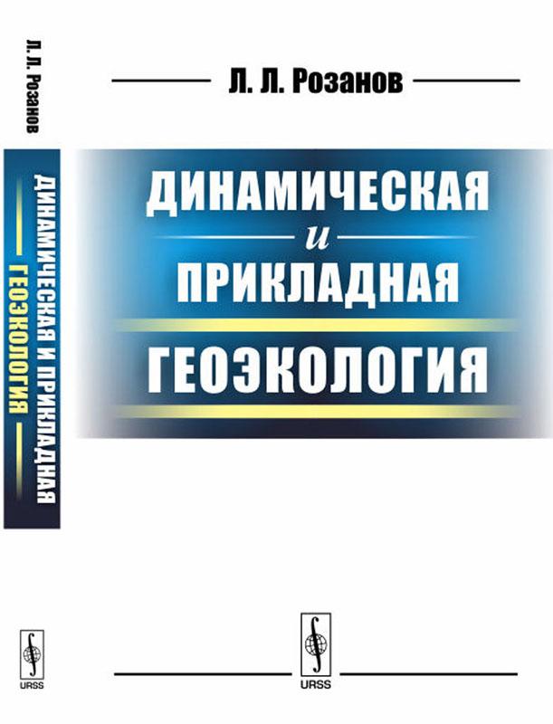Zakazat.ru Динамическая и прикладная геоэкология. Л. Л. Розанов