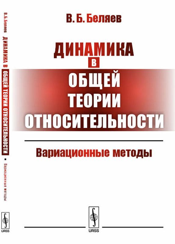 В. Б. Беляев Динамика в общей теории относительности. Вариационные методы