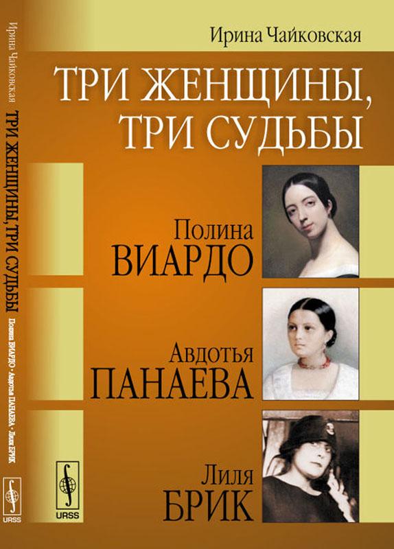 Три женщины, три судьбы. Полина Виардо, Авдотья Панаева и Лиля Брик