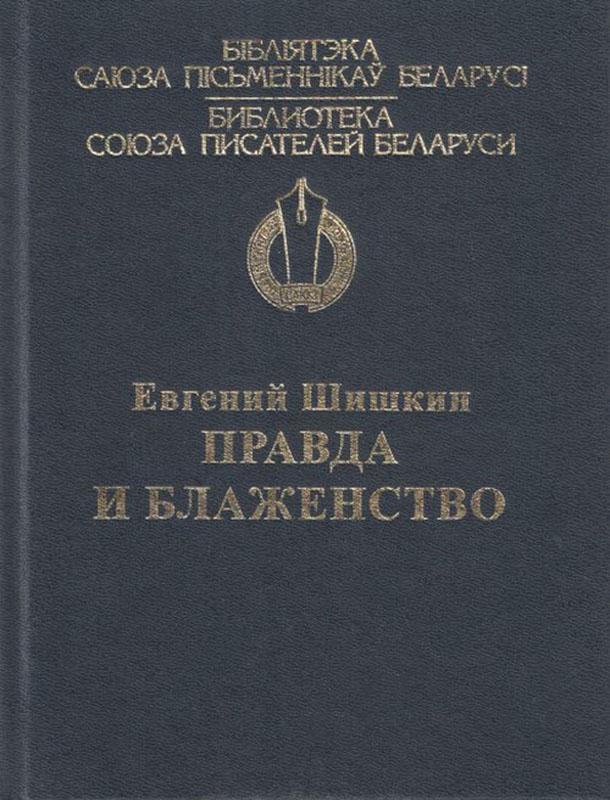 Е. В. Шишкин Правда и блаженство м и белов и вечный бой…