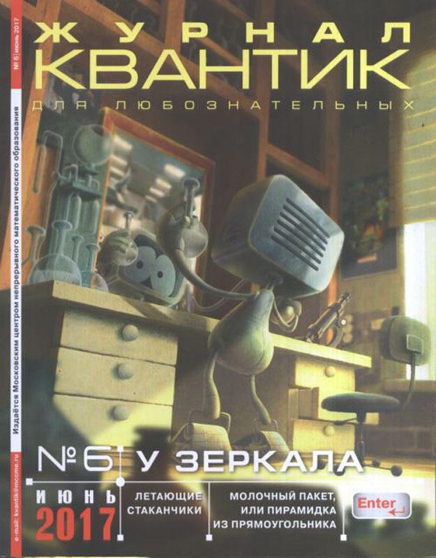 Квантик № 6, июнь 2017 ISBN: 2100008266625 квантик 11 ноябрь 2012
