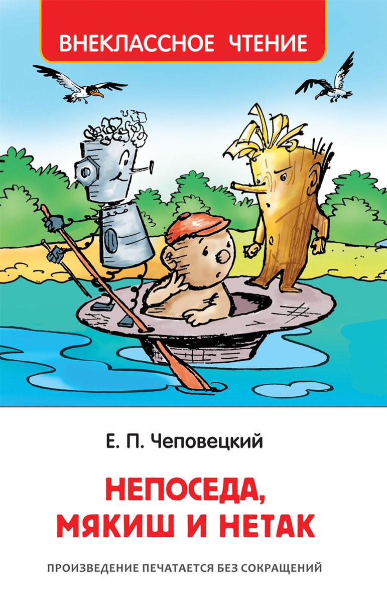 Е. П. Чеповецкий Непоседа, Мякиш и Нетак дозоры и непоседа