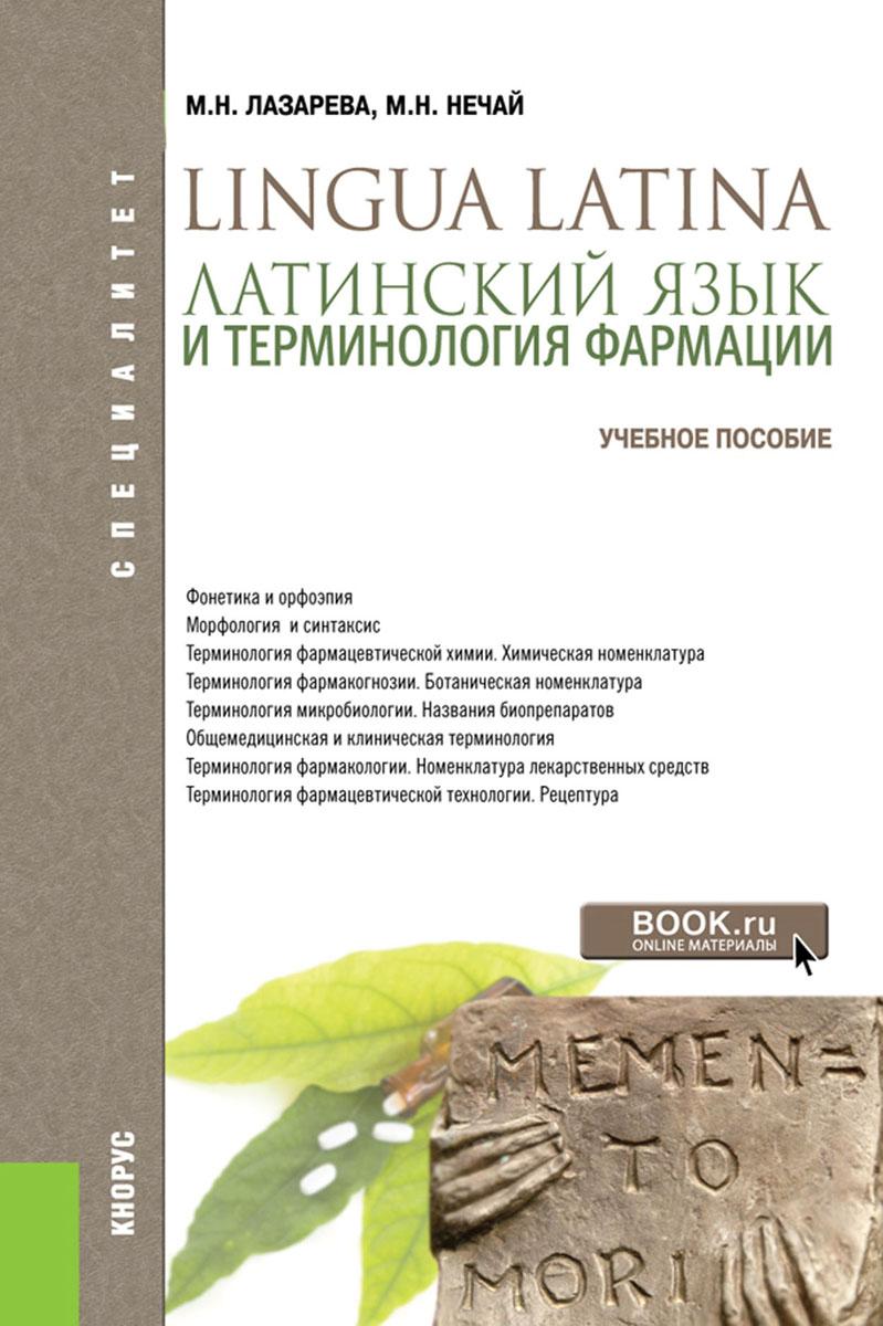 Латинский язык и терминология фармации (Специалитет)