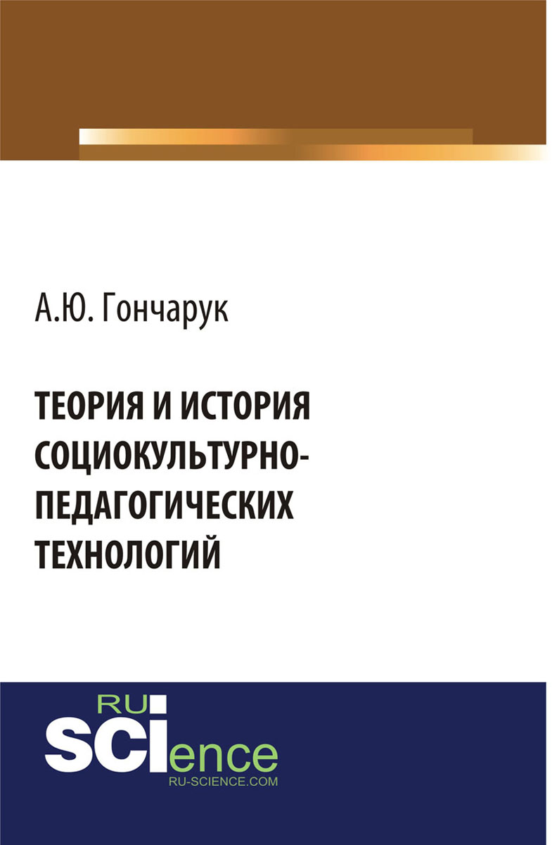 Теория и история социокультурно-педагогических технологий