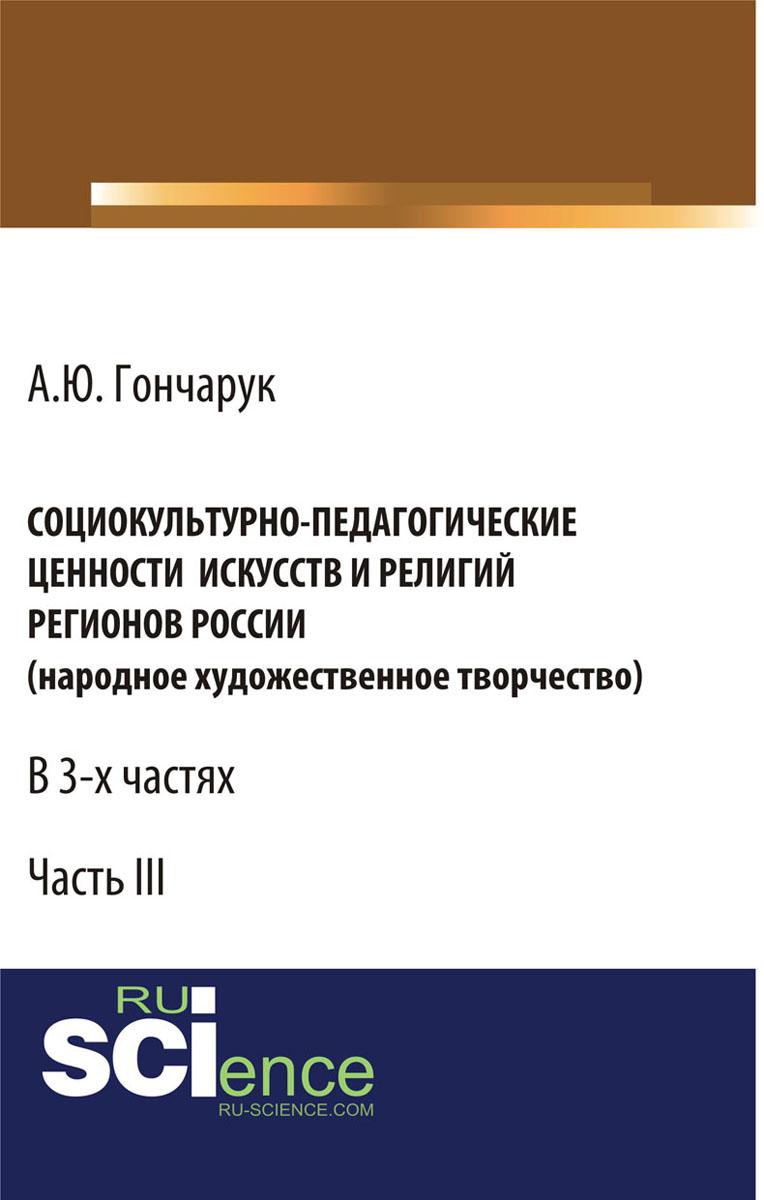 Социокультурно-педагогические ценности искусств и религий регионов России (народное художественное творчество)