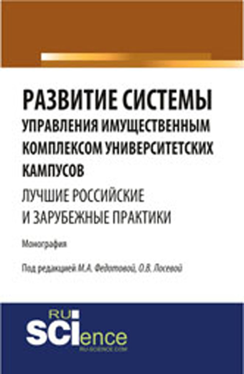 Развитие системы управления имущественным комплексом университетских кампусов: лучшие российские и зарубежные практики