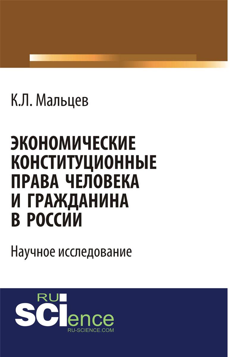 Мальцев К.Л. Экономические конституционные права человека и гражданина в России