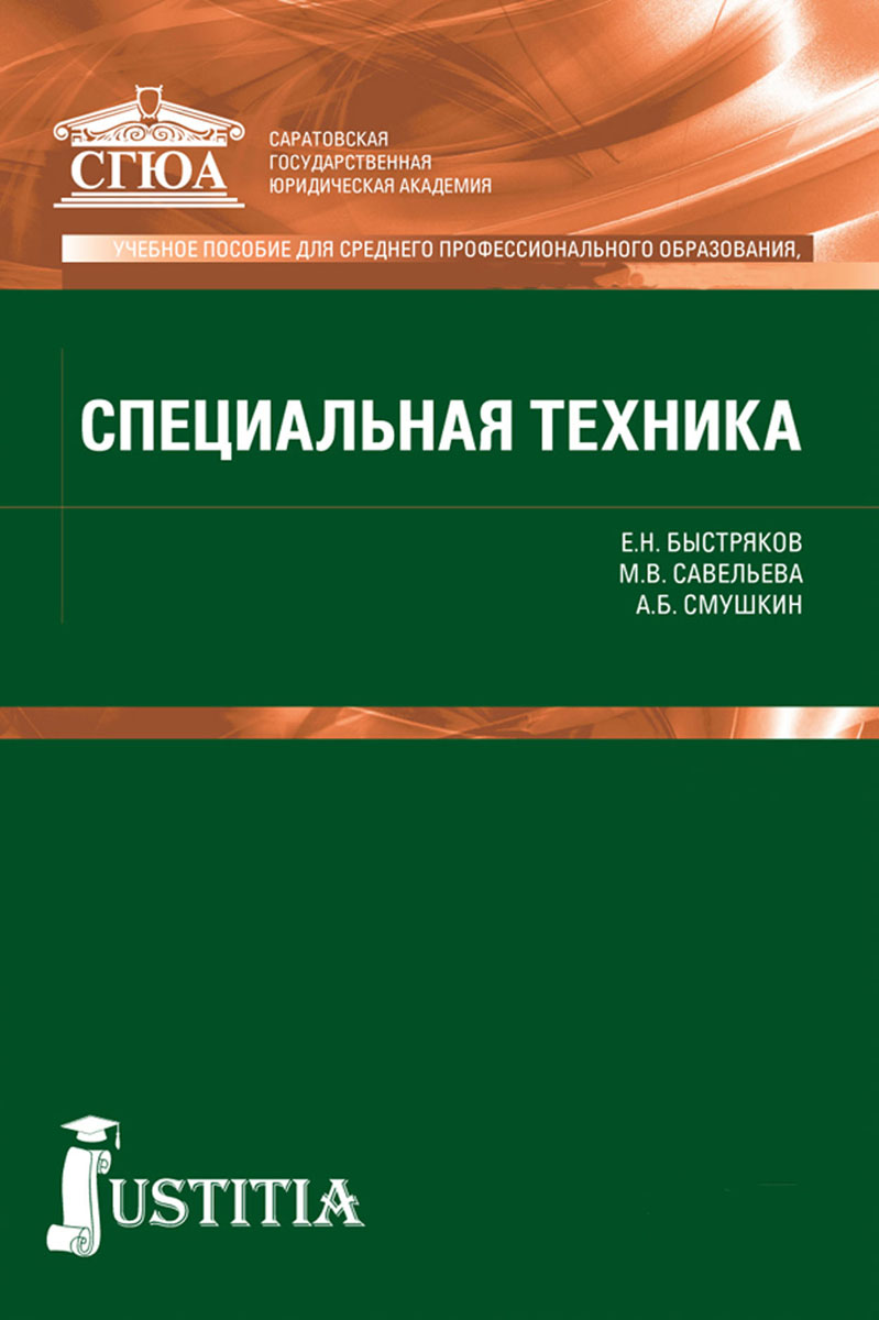 Быстряков Е.Н. , Савельева М.В. , Смушкин А.Б. Специальная техника (для СПО) ISBN: 978-5-4365-1815-2