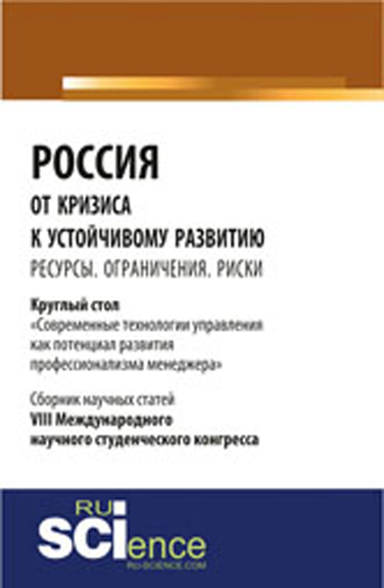 Россия: от кризиса к устойчивому развитию. Ресурсы. Ограничения. Риски