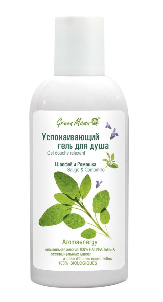 Green Mama Гель для душа Успокаивающий, 50 мл0377Эссенциальные масла — это сама суть растений, их душа. Они эфемерны, капризны, летучи, но в то же время обладают магическими свойствами оздоравливать тело и дух, восстанавливать жизненные силы, стимулировать чувства, создавать благоприятную атмосферу. Нежная формула геля не содержит мыла и имеет нейтральный рН, что позволяет использовать его ежедневно без вреда для чувствительной кожи, сохраняя её гидролипидный слой. Green Mama объединила натуральное эссенциальное масло шалфея, имеющее противовоспалительный эффект, и ромашку с её успокаивающими и смягчающими свойствами. Нежная воздушная пена растворит усталость тяжёлого дня без следа!Aromaenergy — содержит 100% натуральные эссенциальные (эфирные) масла.