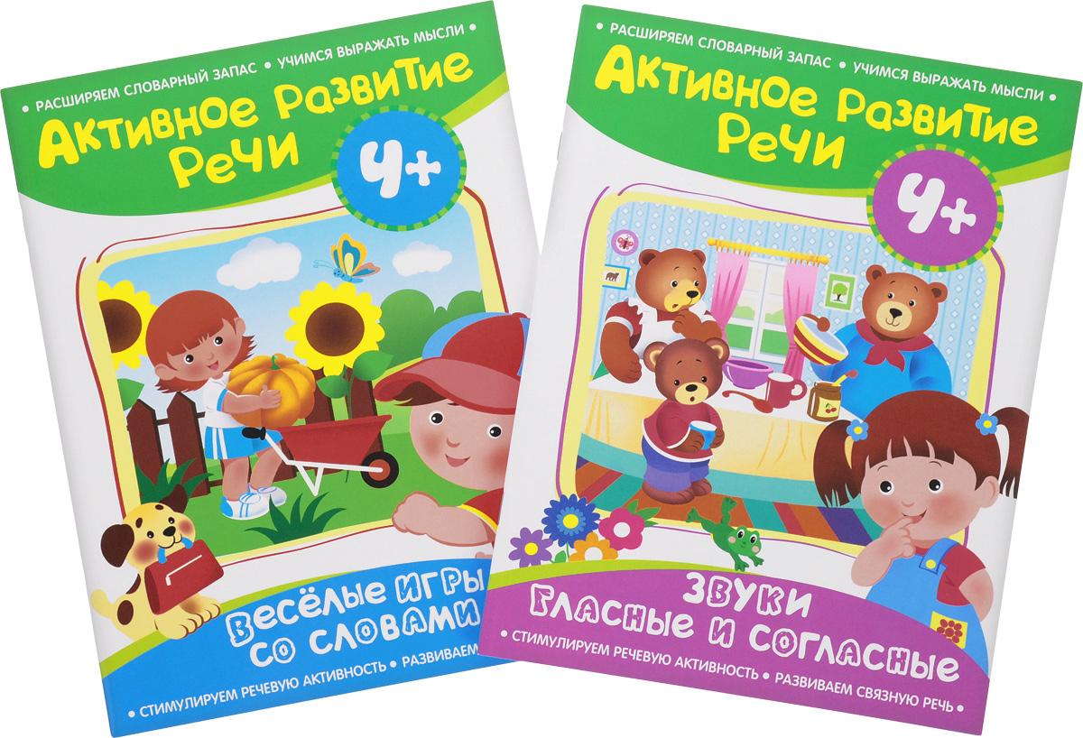 А. Н. Артюшина Активное развитие речи (комплект из 2 книг)