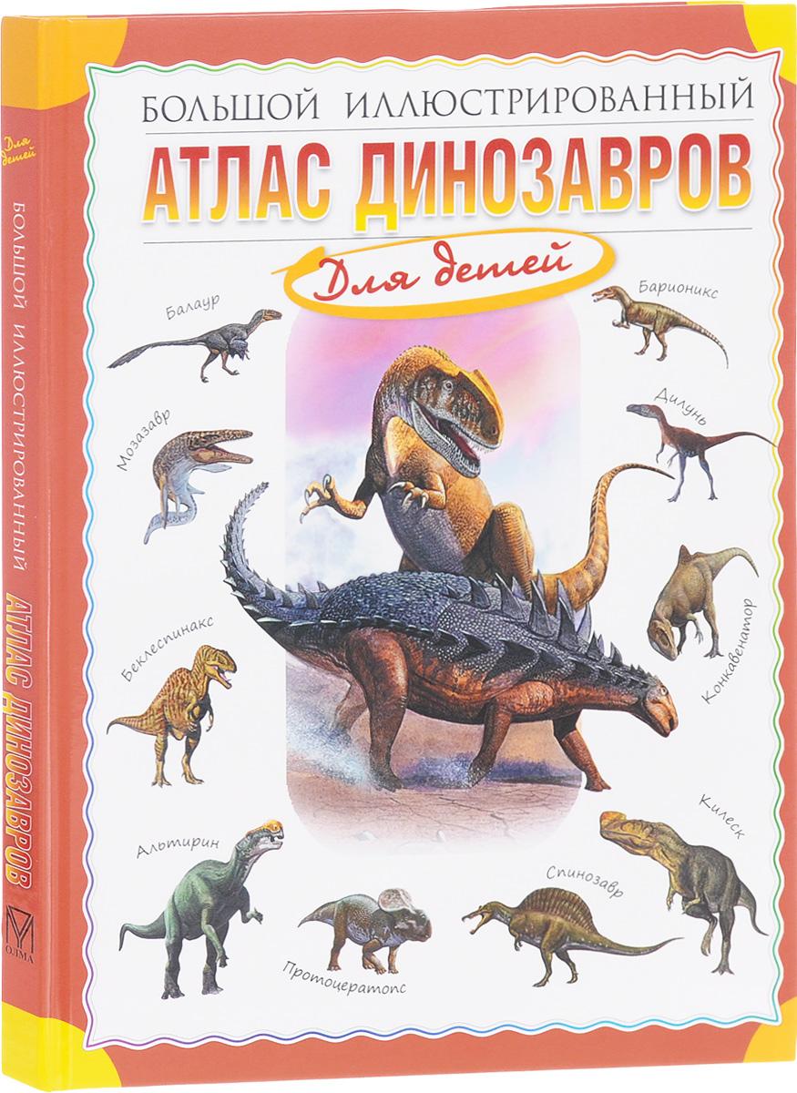 Р. Р. Габдуллин Большой иллюстрированный атлас динозавров анна спектор большой иллюстрированный атлас анатомии человека