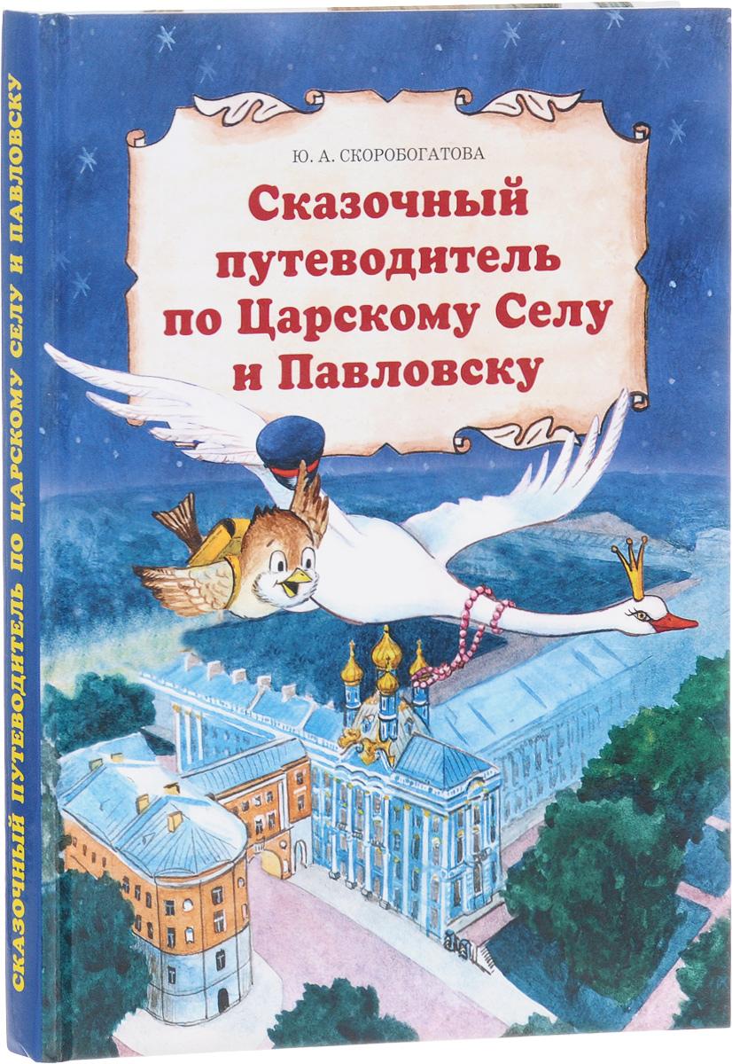 Сказочный путеводитель по Царскому Селу и Павловску