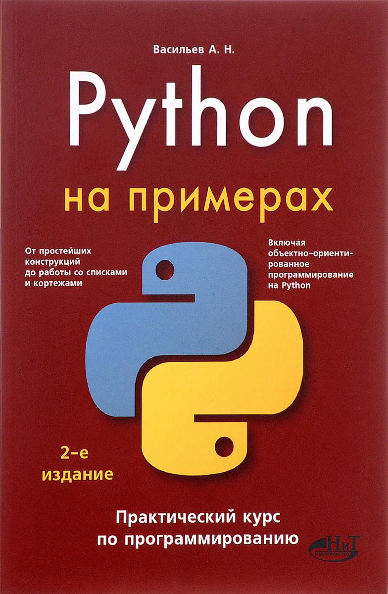 А. Н. Васильев Python на примерах. Практический курс по программированию основы программирования на языке python