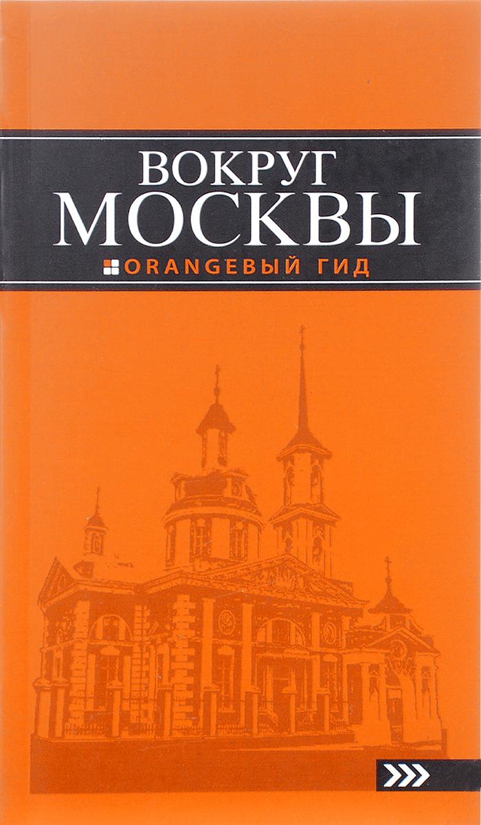 Вокруг Москвы. Путеводитель. Н. В. Рыбальченко