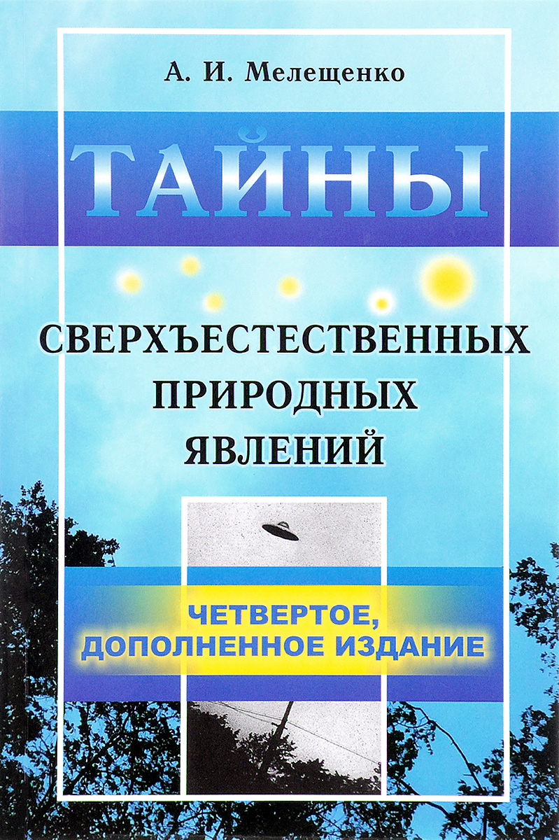 Тайны сверхъестественных природных явлений. А. И. Мелещенко