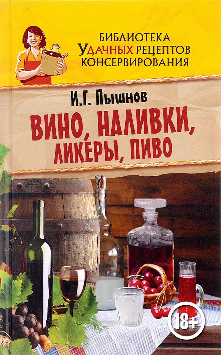 И. Г. Пышнов Вино, наливки, ликеры, пиво алкогольные напитки