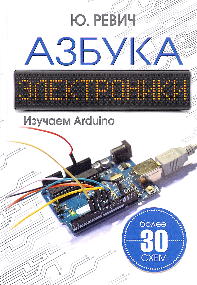 Ю. Ревич Азбука электроники. Изучаем Arduino cg05sz 063 rain sensor for arduino black silver works with official arduino boards