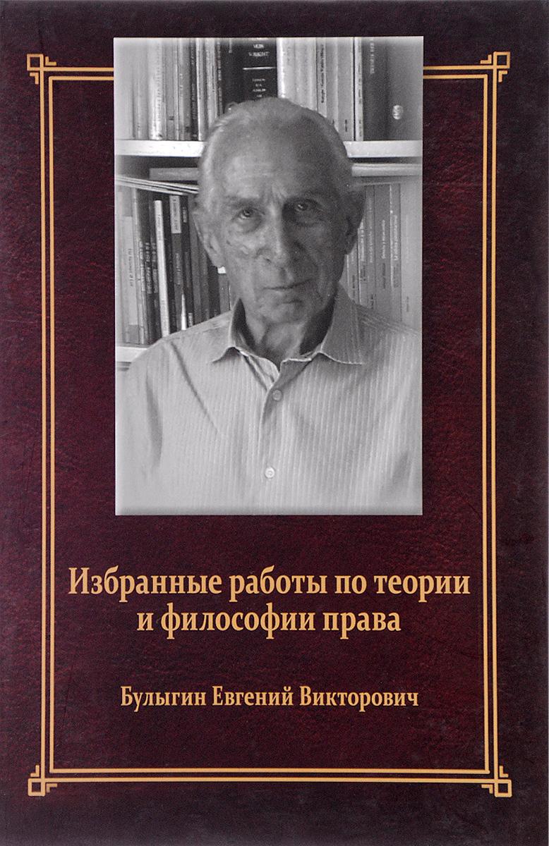 Е. В. Булыгин. Избранные работы по теории и философии права