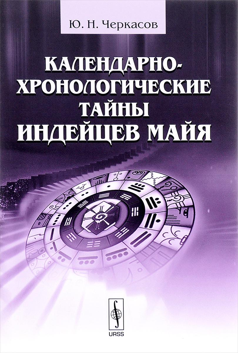 Ю. Н. Черкасов Календарно-хронологические тайны индейцев майя
