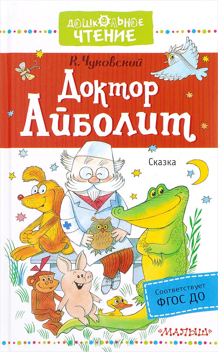 К. Чуковский Доктор Айболит доктор айболит сборник