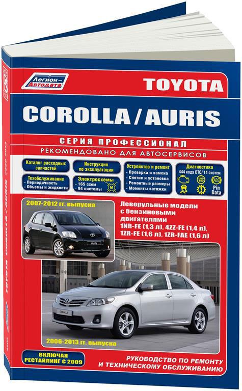 Toyota Corolla / Auris. Леворульные модели с 2006 года выпуска и Auris, леворульные модели 2007-2012 гг. выпуска Руководство по ремонту и техническому обслуживанию toyota corolla fielder runx allex руководство по ремонту и техническому обслуживанию