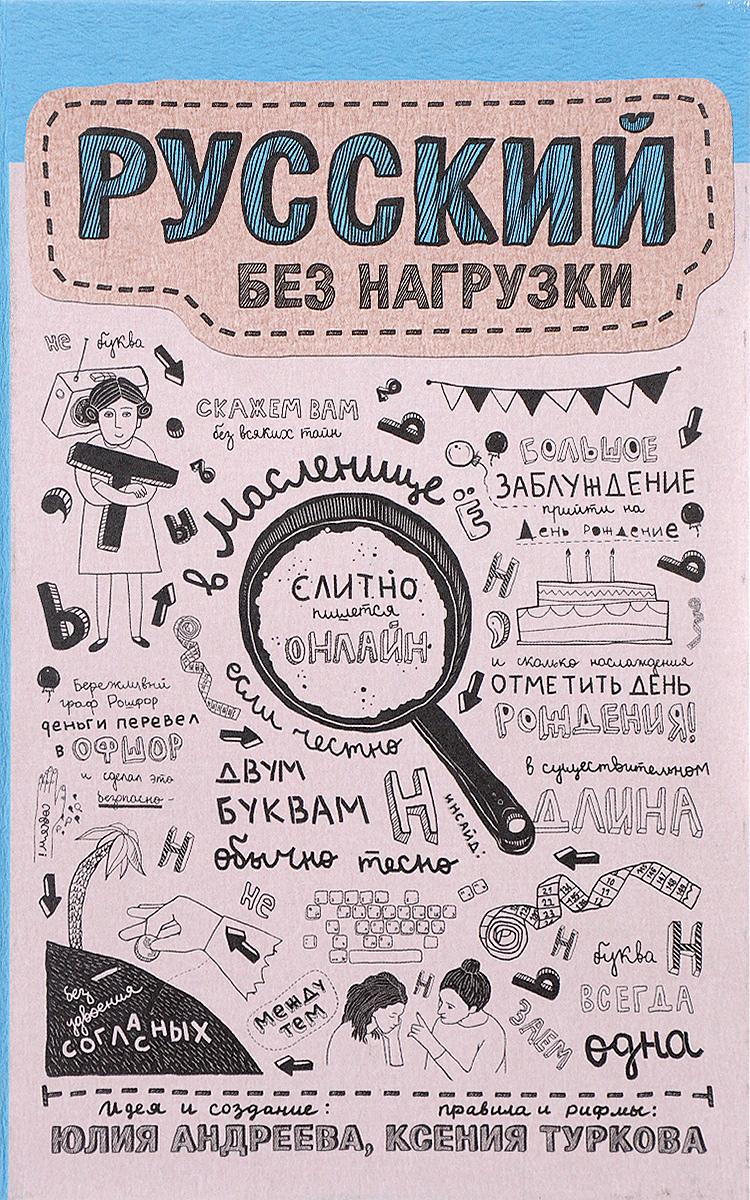 Юлия Андреева, Ксения Туркова Русский без нагрузки юлия андреева феникс