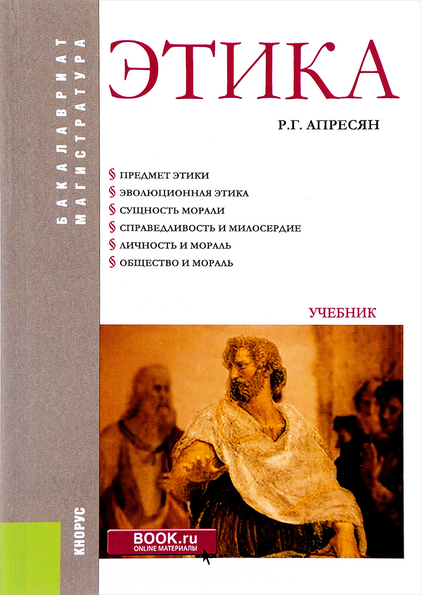 Этика. Учебник