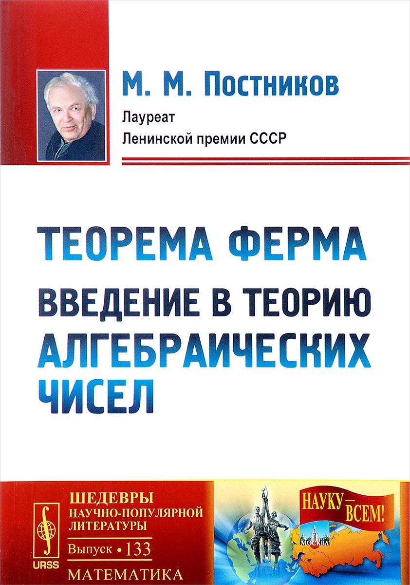 М. М. Постников Теорема Ферма. Введение в теорию алгебраических чисел цены онлайн