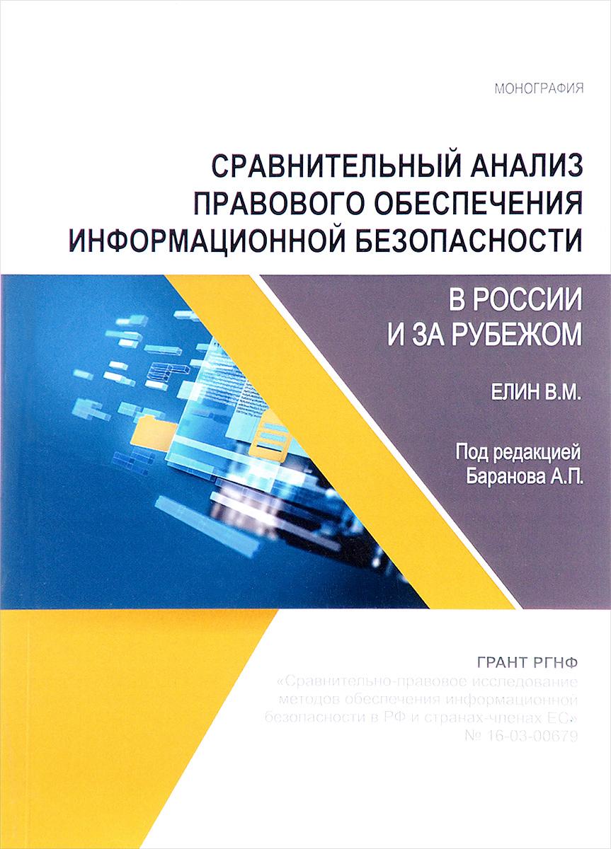 В. М. Елин Сравнительный анализ правового обеспечения информационной безопасности в России и за рубежом нестеров с основы информационной безопасности