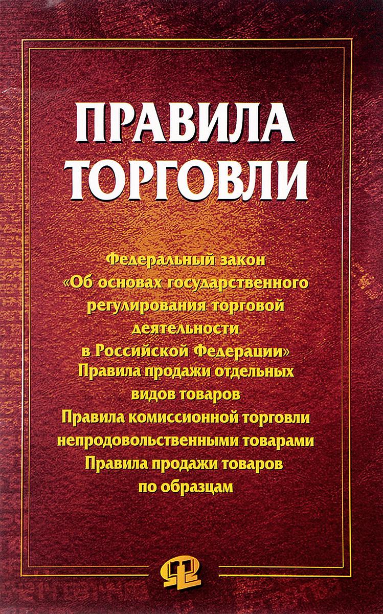 Правила торговли ожидаемые новинки книг в продаже