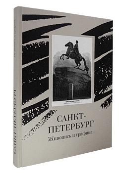 Санкт-Петербург. Живопись и графика (эксклюзивное подарочное издание) алексей именная книга эксклюзивное подарочное издание