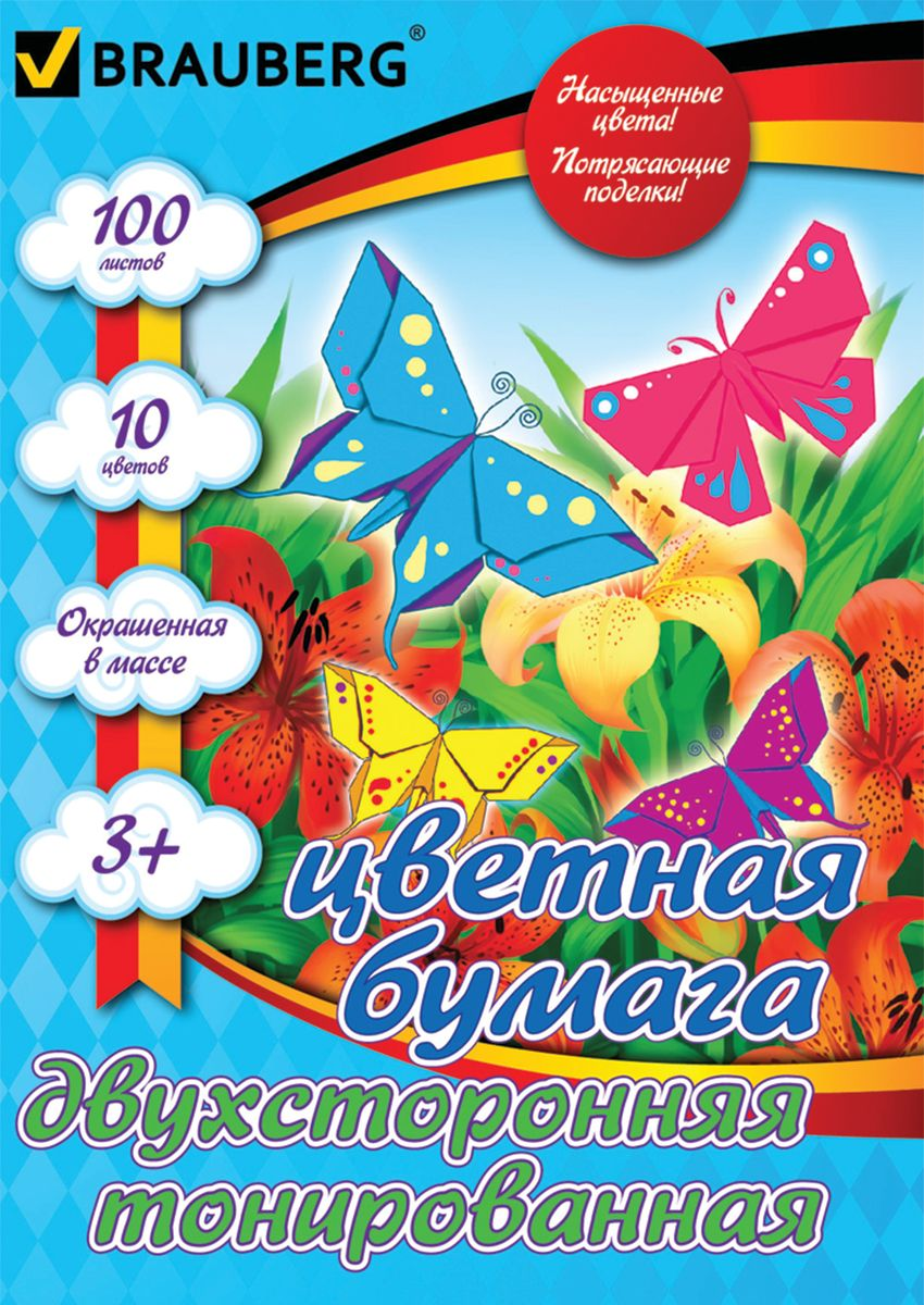 Brauberg Цветная бумага Kids series 10 цветов 100 листов - Бумага и картон