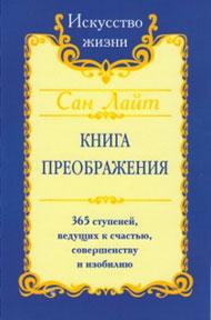 Книга преображения. 365 ступеней, ведущих к счастью, совершенству и изобилию. Сан Лайт
