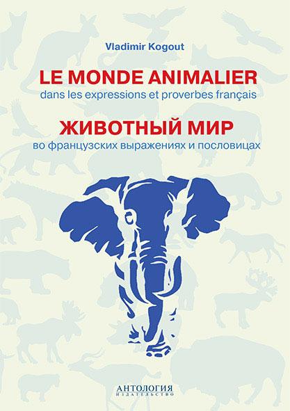 В. И. Когут Le monde animalier dans les expressions et proverbes francais / Животный мир во французских выражениях и пословицах