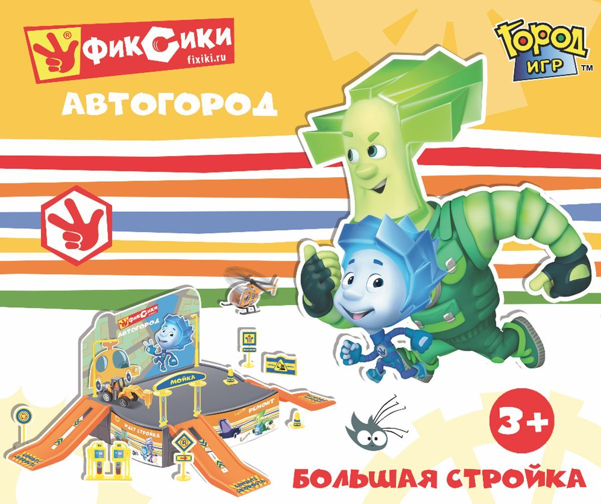 Город Игр Автогород Фиксики Большая стройка
